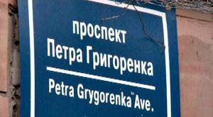 В Харькове проспекту вернули прежнее название
