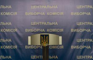Президент пропонує достроково  припинити повноваження членів  Центрвиборчкому