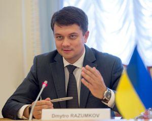 Дмитро Разумков: «Зміни матимуть  винятково позитивний характер»