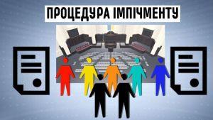Про особливу процедуру усунення Президента України з поста (імпічмент)