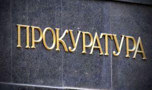 Про внесення змін до деяких законодавчих актів України щодо першочергових заходів із реформи органів прокуратури