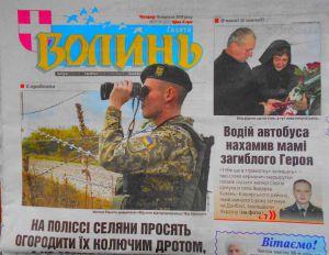 Исполняется 80 лет одной из популярнейших газет Волыни