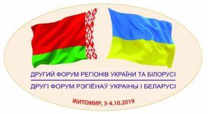 У Житомирі триває  Другий форум регіонів