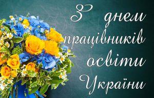 6 жовтня — День працівника освіти