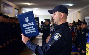 Поліцейські склали присягу на вірність народу