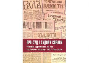 Сторічний досвід державотворення: документи і матеріали