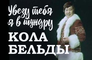 Тундра Кілі... Бєльди