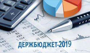 Зміни до закону про Держбюджет-2019
