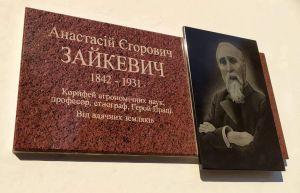 Корифей аграрної науки повернувся до рідного села Солониця