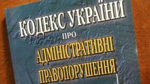 Зміни до Кодексу України про адміністративні правопорушення