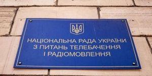 Зміни щодо Нацради України з питань телебачення і радіомовлення