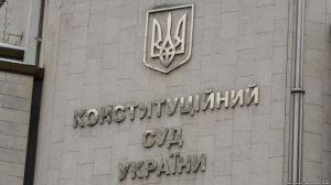 Щодо участь постійного представника Верховної Ради України у конституційному провадженні