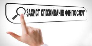 Зміни щодо захисту прав споживачів фінансових послуг