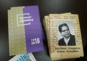 Презентували архів історика «залізного століття» Олени Апанович