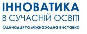 У Києві відбудеться Одинадцята міжнародна виставка «Інноватика в сучасній освіті»