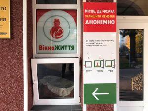 «Вікно життя», що рятує немовлят у Житомирі