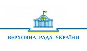 Постанова Верховної Ради України № 211-ІХ про утворення ТСК Верховної Ради України