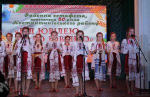 Вишита карта до 80-річчя Костянтинівського району