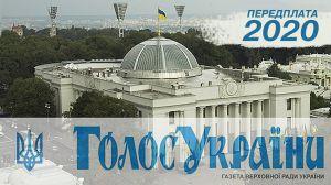 «Голос України» — передплата на 2020 рiк стартувала!