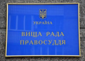 Для здійснення Президентом України призначення членів Вищої ради правосуддя
