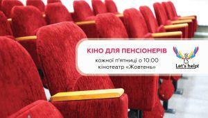 Для пенсіонерів вхід до кінотеатру «Жовтень» вільний