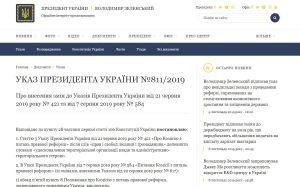 Про внесення змін до Указів Президента України від 21 червня 2019 року № 421 та від 7 серпня 2019 року № 584