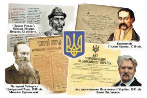 «Скарбниця пам'яток українського права» — правова спадщина української державності