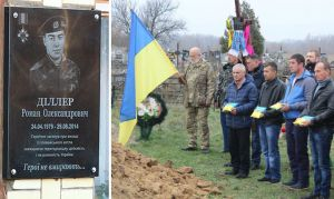 Героя Романа Діллера перепоховали у рідному селі Шкурупіївка