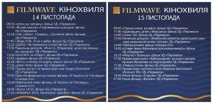 Тернополь накрыла «КиноВолна»
