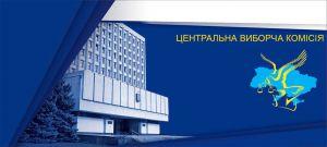 Витяг із постанови центральної виборчої комісії