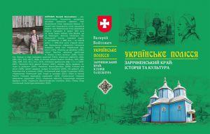 Уродженець Зарічненщини написав книгу про свій край