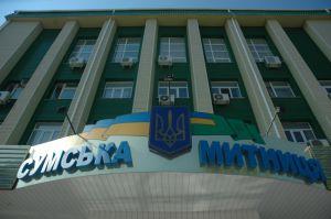 Сумська область: Послаблення рубежів  може нашкодити нацбезпеці