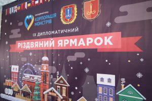 Одеський пологовий будинок та дитяча лікарня отримали подарунок від дипломатів