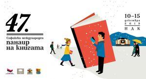 Болгарські читачі чекають зустрічі з українськими письменниками