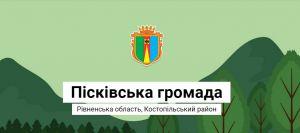 Песковская ОТГ рада любому инвестору