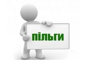 Льготникам Хмельницкого увеличили доплаты