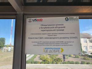 Урбаністичні зупинки для Кочубеївської громади