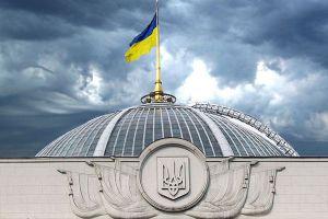 Про кошторис Верховної Ради України на 2019 рік