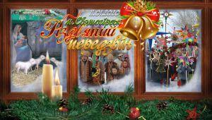 Фестиваль вертепів запрошує до Святогірська