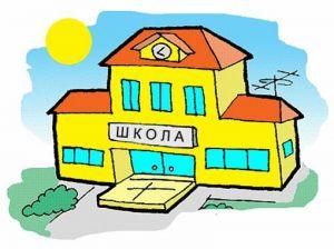 Станично-Луганскую ООШ № 1 капитально отремонтируют