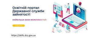 Стартував Освітній портал державної служби зайнятості