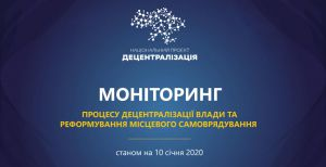 Реформовано вже дві третини Чернігівської області