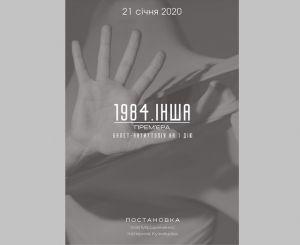 У «Київ Модерн-балеті» – прем'єра балету-антиутопії «1984. Інша»
