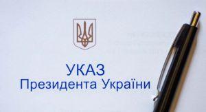 Про внесення змін до Указу Президента України від 26 серпня 2015 року № 508 та визнання такими, що втратили чинність, деяких актів Президента України