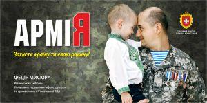 Рівненські захисники стали  учасниками проекту «АрміЯ»