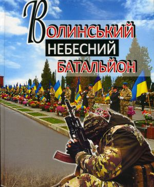 Книга-молитва про волинських героїв