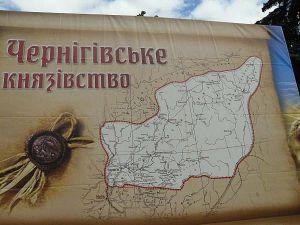 Готуючись до ювілею Чернігівського князівства