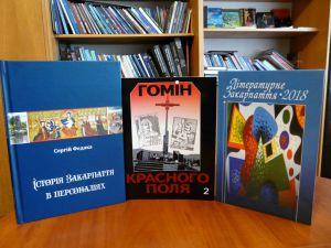 Нові книжки  поповнюють  бібліотеки