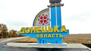 Донецька область увійшла до топ-10 за підсумками моніторингу темпів децентралізації