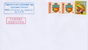 В Одесской области мошенники подделывают судебные повестки